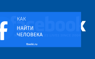 Как найти человека в Фейсбуке