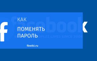 Как изменить пароль в Фейсбуке