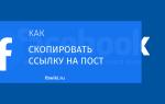 Как скопировать ссылку на пост в Фейсбуке