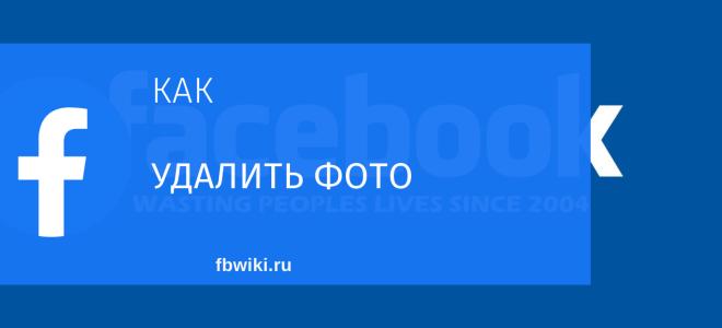 Как удалить своё фото в Фейсбуке