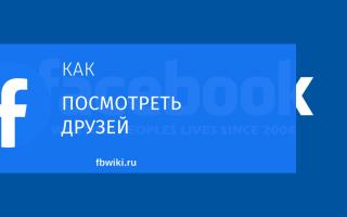 Как посмотреть друзей в Фейсбуке
