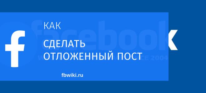Отложенный постинг в Фейсбук