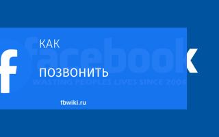 Как позвонить в Фейсбуке