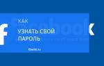 Как узнать пароль от Facebook, не меняя его