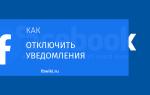 Как отключить уведомления в Фейсбуке