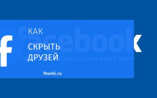 Как скрыть список друзей в Фейсбуке