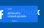 Как включить новый дизайн в Фейсбуке