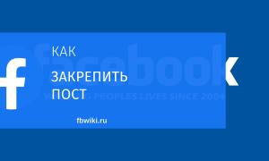 Как прикрепить публикацию в Фейсбуке