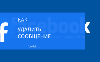 Как удалить сообщение в Фейсбуке