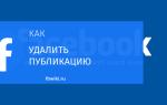 Как удалить пост в Фейсбуке