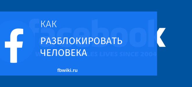 Как разблокировать пользователя в Фейсбуке