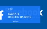 Как удалить отметку на фото в Фейсбуке
