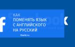 Как изменить язык с английского на русский в Фейсбуке