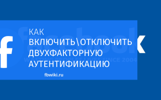 Двухфакторная аутентификация в Фейсбуке